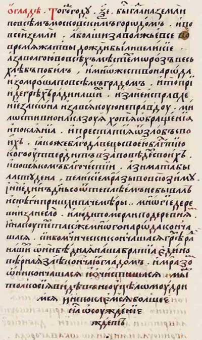 Лицевой летописный свод Ивана IV Грозного. О голоде