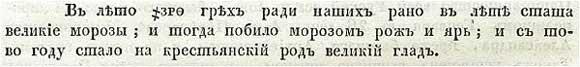 Псковская летопись, 1601. Великими морозами побило и рожь и яровые, и с этого года пришёл на крестьянский род голод
