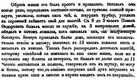Письма к редактору Москвитянина? 1851. Распорядок дня контр-адмирала Кузмищева