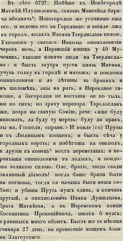 Тверская летопись, 1219. Меж собою новгородцы не только на кулаках дрались