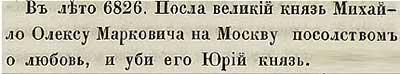 Тверская летопись, 1318. Убийство посла было в порядке вещей у смотрящих Московии.
