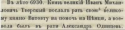 Тверская летопись, 1422. Редчайший случай взаимовыручки славян – тверичи помогают белорусам выстоять против ливонских супостатов.