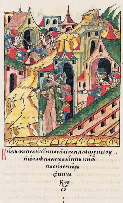 Лицевой летописный свод Ивана IV Грозного. 6944 (1444). Ослепить конкурента