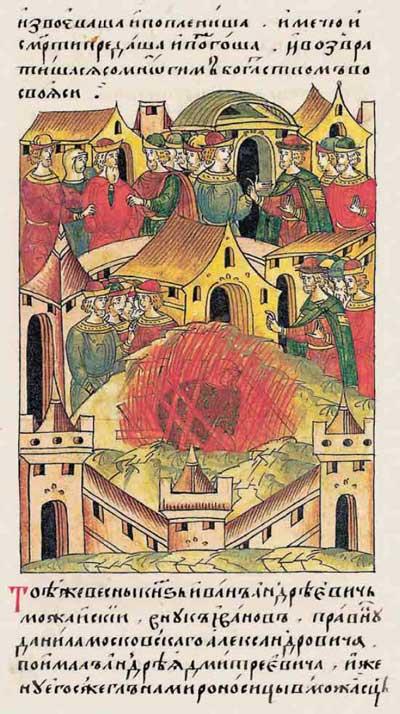 Лицевой летописный свод Ивана IV Грозного. 6952 (1452). Сжечь женщину заживо