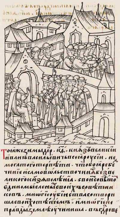 Лицевой летописный свод Ивана IV Грозного. 7052 (1552): Иван-4 наказывает зарвавшегося местечкового олигарха