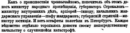 П. Ф. Вистенгоф. Из воспоминаний, 1884