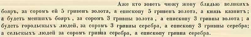 Первая Софийская летопись и Прибавления к ней, 1016. Если кто обзовёт бл...ю какую жену великого боярина, за позор ей положено 5 гривен золота и столько же епископу, а если кто обзовёт так княжескую жену – смертная казнь.
