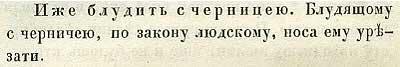 Летопись Авраамки. О тех, кто блудят с черницею: за блуд с монашкой по закону людскому нос таким отрезать.
