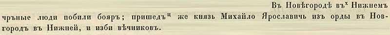 Воскресенская летопись, 1305. В Нижнем чёрные люди побили бояр; но когда Михаил Ярославич вернулся из Орды вечевеки-обидчики были казнены.