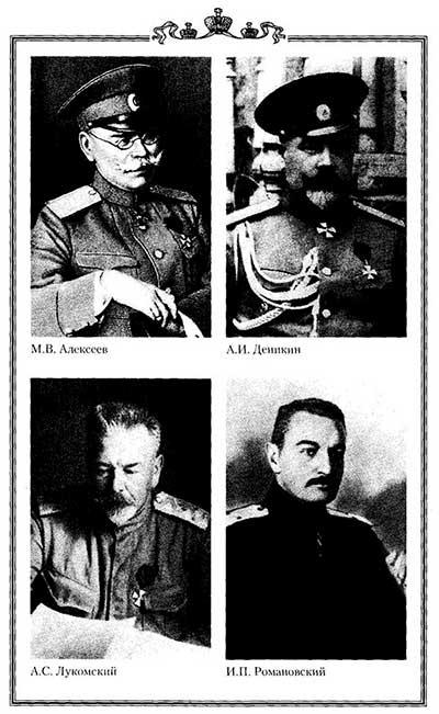 С.В. Волков. Трагедия русского офицерства. Генерал М.В. Алексеев и другие офицеры.