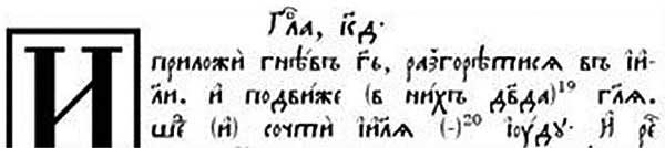 Фрагмент Острожской Библии