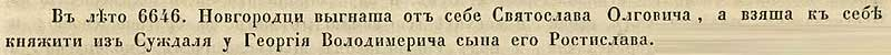 Воскресенская летопись, 1138. В 6646 году от СМ новгородцы прогнали Святослава Ольговича, взяв вместо него на княжение Ростислава, сына суздальского князя Георгия Владимировича.