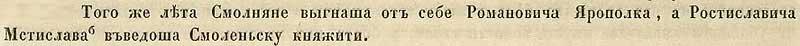 Воскресенская летопись, 1175. В том же году смоляне прогнали Ярополка Романовича, заменив его на княжеском престоле на Мстислава Ростиславовича.
