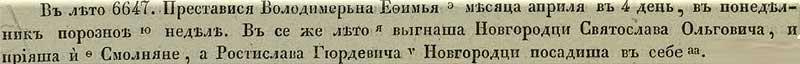 Ипатьевская летопись, 1139. …в тот же год выгнали новгородцы с правления Святослава Олеговича, заменив его на Ростислава Гюрдевича.