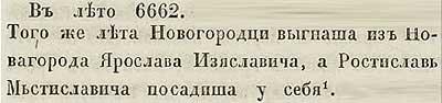 Ипатьевская летопись, 1154. В тот же 6662 год от СМ выгнали новгородцы Ярослава Изяславовича, посадив на управление  Ростислава Мстиславовича.