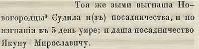 Ипатьевская летопись, 1156. Тою же зимой выгнали новгородцы с должности посадника Судилу, который умер на 5-ый день после изгнания; посадником назначили Якуна Милославича.