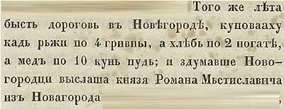 Ипатьевская летопись, 1170. В тот год в Новгороде резко подскочили цены на питание: кадь ржи продавали за 4 гривны, хлеб по 2 ногаты, а мёд – по 10 кун за пуд. И решили горожане выслать князя Романа Мстиславовича из Новгорода.