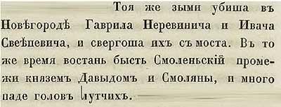 Ипатьевская летопись, 1187. Зимой в Новгороде были убиты Гаврила Неревинич и Иван Свеепевич, они были сброшены затем с моста в Волхов. В то же самое время восстали смоляне против князя Давыда, и много пало тогда  лучших голов.