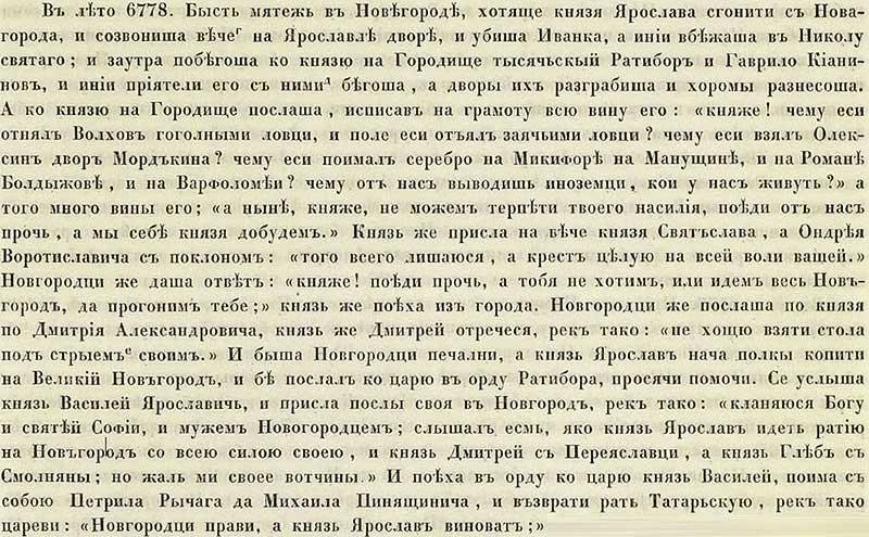 Софийская первая Летопись, 1270. Новгород выгоняет князя Ярослава.