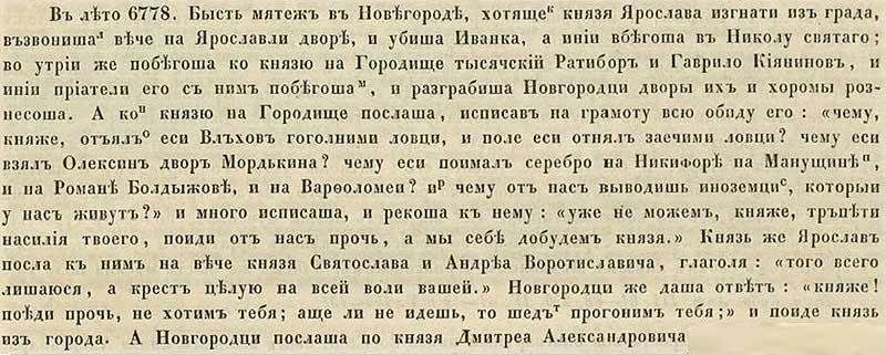 Воскресенская летопись, 1270. Новгород выгоняет князя Ярослава.