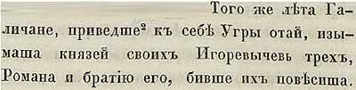 Тверская летопись, 1211. В том же году галичане, воспользовавшись помощью венгров, поймали своих трёх посаженных князей Игоревичей, Романа и его братию, и, предварительно избив их, затем повесили.