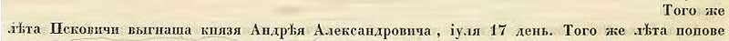 Псковская вторая (Синодальная) летопись, 1417. В том же году, 17 июля псковичи выгнали князя Андрея Александровича…
