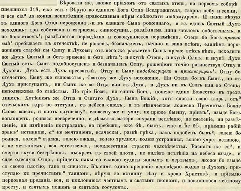 Символ веры по Патриаршей летописи, [19.8]