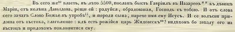 Лаврентьевская летопись, 986. Дата рождения Христа – 5500 от СМ (то есть 8-ой год до н.э.), а не 5508 »