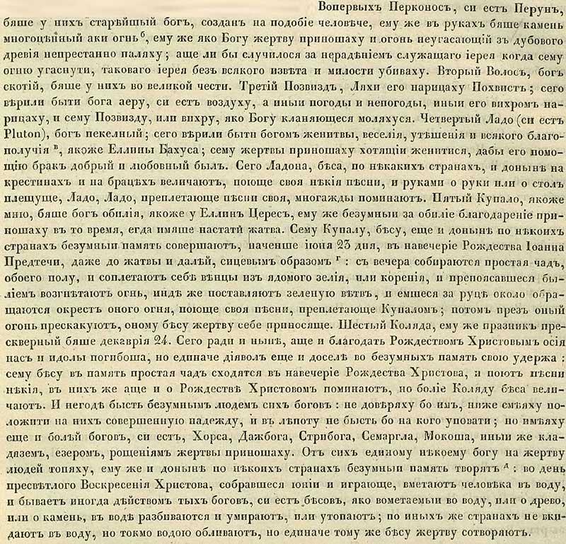 Прибавление к Ипатьевской летописи, 981. О древних русских богах – хоть что-то (с позиции попов, конечно)