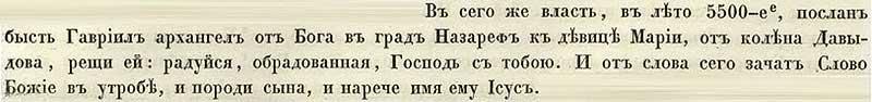 Патриаршая (Никоновская) летопись, 986. Из речи философа к Владимиру следует, что ИХ родился в 8 году  до  н.э.