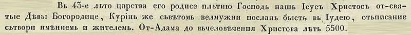 Хронограф Георгия Амартола. Дата рождения Христа – 5500, а не 5508