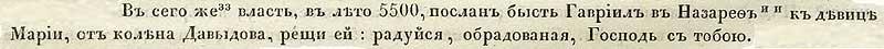 Древний текст летописи Нестора, 986. Дата рождения Христа – 5500, а не 5508