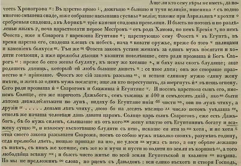 Ипатьевская летопись, 1114. О русских богах в Египте