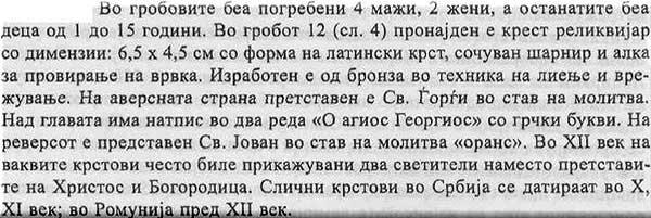 Гордана Филиповска-Лазаровска, захоронение с крестом. Описание, [20.12]