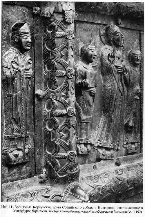 Бронзовые Корсунские врата в Новгороде, заимствовано из [21.28]
