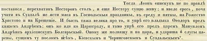 Софийская первая Летопись, 1164. Религиозный спор