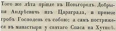 Тверская летопись, 1211. В том же году приехал в Новгород Добрыня Андреевич из Царьграда и привёз с собою Гроб Господен; а сам постригся в монастыре Спаса на Хутине.
