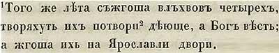 Тверская летопись, 1227. В том году сожгли четырёх волхвов… прямом на подворье князя Ярослава.