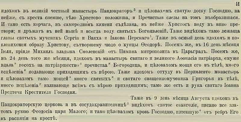 Патриаршая (Никоновская) летопись, 1389-1390. Что видели делегаты РПЦ в Царьграде