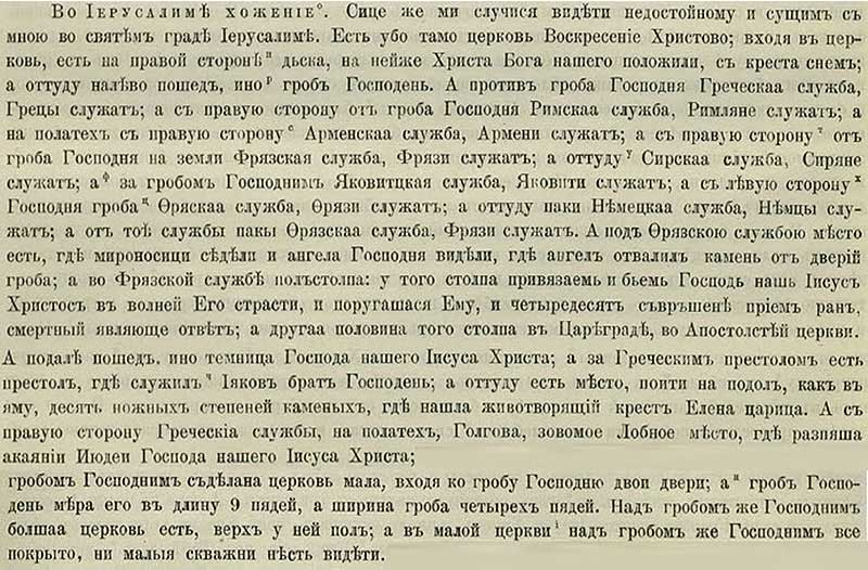 Патриаршая (Никоновская) летопись, 1389-1390. Что видели делегаты РПЦ в Иерусалиме