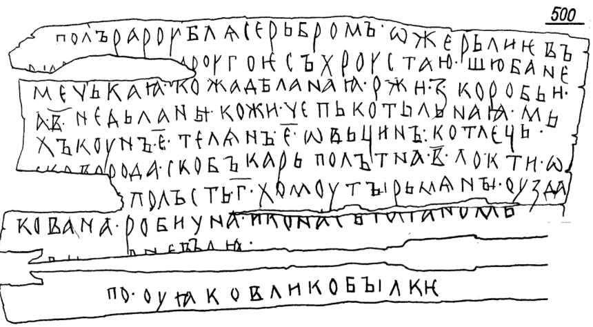 Новгород, {1320–1340}. Раскоп Славенский. Грамота 500, http://gramoty.ru/index.php?act=full&id=511