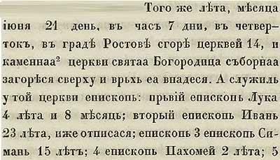 Тверская летопись, 1408. В четверг 21 июня, в 7 часов дня в Ростове сгорели 14 церквей, на каменной же соборной церкви св. Богородицы загорелся верх и упал затем. А служили в той церкви епископы: первым был Лука, отслуживший 4 года и 8 месяцев; второй, Иван – 23 года…