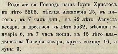 Тверская летопись, 1534. Одна из первых замен даты рождения ИХ с 5500 даже не на 5508, а на 5505 от СМ