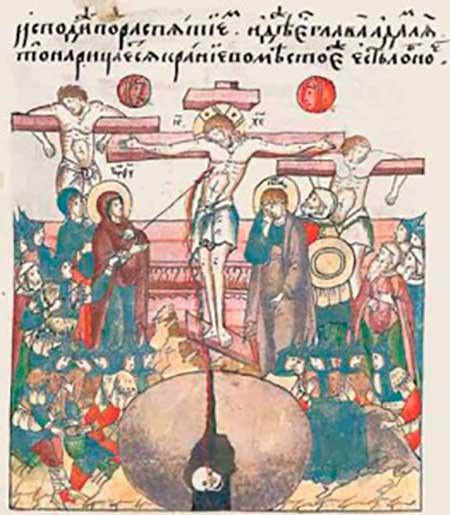 Лицевой летописный свод Ивана IV Грозного. Том 6: «Внизу же, под распятием, где же находится голова Адама, место называется Краниево, которое есть Лобное»