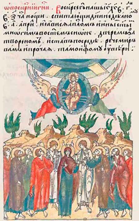 Лицевой летописный свод царя Ивана IV Грозного, Том 6: «О воскресении Господнем. Воскрес наш Исус Христос на 3-й день, в 7-й час ночи, когда стало светать, в день недельный, первый день апреля. И явился Господь апостолам и другим многим святым на святой горе Сион, дверем затворенном, и став посреди рече: мир вам… и прочее. Там и Фому Он уверил»
