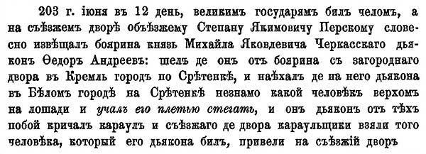 Москва, 1695. Мутузить постоянно пьяных скворызлых – это вообще была национальная забава на Руси…