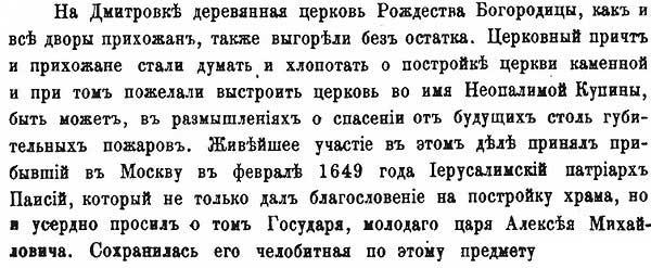 И.Е. Забелин [19.56] – ч.1