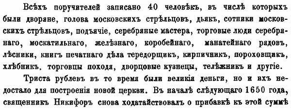 И.Е. Забелин [19.56] – ч.2