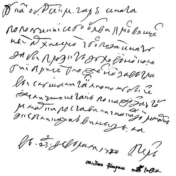 Указ Петра I, 1720