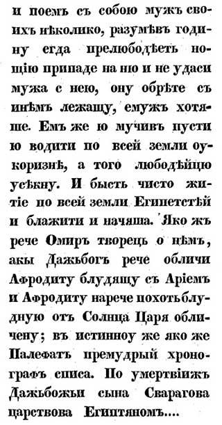 Иоанн Малала о русских богах Египта